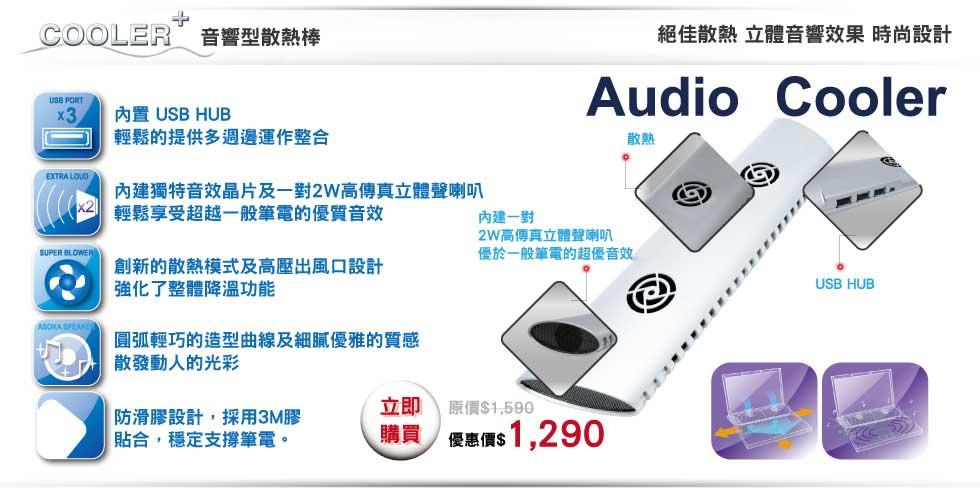 Cooler + 酷樂佳 音響型散熱棒 絕佳散熱 立體音響效果 時尚設計 會唱歌的筆電散熱棒  散熱  立體音響  USB HUB 多功能一次搞定 內建一對2W高傳真立體聲喇叭 優於一般筆電的超優音效 內置 USB HUB 輕鬆的提供多週邊運作整合 內建獨特音效晶片及一對2W高傳真立體聲喇叭,輕鬆享受超越一般筆電的優質音效 創新的散熱模式及高壓出風口設計強化了整體降溫功能 圓弧輕巧的造型曲線及細膩優雅的質感,散發動人的光彩 防滑膠設計,採用3M膠貼合,穩定支撐筆電。Cooler+ 酷樂佳 音響型散熱棒  原價$1590優惠價$1290  立即購買